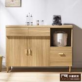 【佧蘿家居館】天然 原木色 廚櫃 餐櫃 收納 廚房 書櫃 置物櫃 (120CM)【C0402】