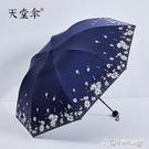 傘黑膠遮陽傘防曬防紫外線太陽傘小清新折疊晴雨傘男女防曬傘 Cocoa