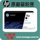 HP 原廠黑色碳粉匣 CF276A (76A)