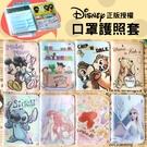 DISNEY 迪士尼 口罩護照套 護照套 透明護照夾 艾莎 米奇米妮 玩具總動員 奇奇蒂蒂 美人魚 長髮公主