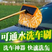 洗車刷子長柄伸縮軟毛擦車拖把除塵撣子通水刷車工具汽車用品神器 圖拉斯3C百貨