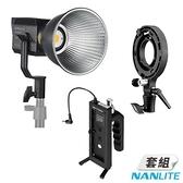 【南紡購物中心】NANLITE 南光 Forza60B 60W 雙色溫聚光燈套組(含轉接環&電池手柄)
