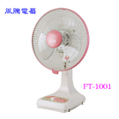 風騰10吋桌扇 FT-1001 ◆ 三段風速開關◆可左右擺頭◆簡易俯仰角度調整◆台灣製造