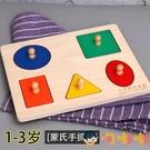 拼圖寶寶早教形狀認知拼圖鑲嵌板益智力開發動腦玩具【淘嘟嘟】