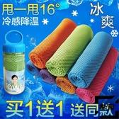 冷感運動毛巾吸汗速干冰涼巾跑步健身擦汗冰巾防暑神器【左岸男裝】