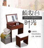 化妝桌  梳妝台迷你小戶型現代簡約化妝桌臥室翻蓋實木化妝台經濟型多功能xw