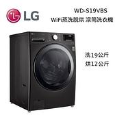 【結帳再折+分期0利率】LG樂金 WD-S19VBS 洗19公斤 烘12公斤 蒸洗脫烘 WiFi滾筒洗衣機 台灣公司貨