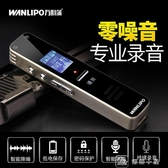 TF-91專業錄音筆高清自動微型降噪迷你學生MP3有屏播放器  YXS 娜娜小屋