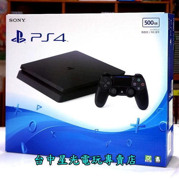 【PS4主機 單機優惠組 可刷卡】☆ 2218A 500G 極致黑色 Slim版 薄機 薄型 ☆【台中星光電玩】