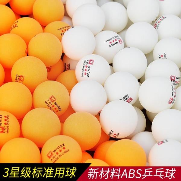 whizz偉強三星級訓練比賽乒乓球 新材料耐打兒童兵乓球50個黃白色
