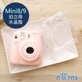 NORNS 【Mini8 Mini9透明水晶殼】拍立得保護殼皮套相機包 附背帶