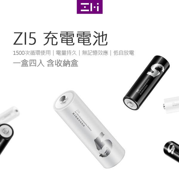 ◇ZMI紫米 3號鎳氫充電電池 (4入組) AA511 ZI5 鎳氫電池 三號 環保 1.2V AA 1800mAh【佳美能貨】