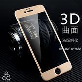 不碎邊不易破! 3D 曲面 滿版 纖維 iPhone 6 / 6s Plus 鋼化玻璃 保護貼 玻璃 貼 鋼化 膜 全屏 曲面鋼化