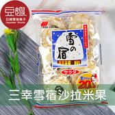 【豆嫂】日本零食 三幸製果 北海道沙拉風味雪宿米果