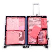 [618好康又一發]旅行收納袋套裝防水旅游文胸收納包洗漱包