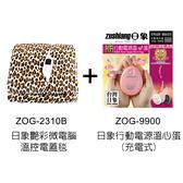 《季節限定》【日象】豔采微電腦溫控電蓋毯(雙人) ZOG-2310B 搭充電式暖心蛋