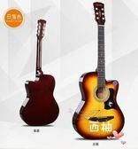 民謠木吉他初學者38寸41吉他學生新手練習青少年入門男女樂器xw 全館免運