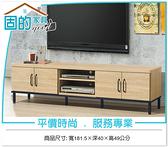 《固的家具GOOD》7188-1-AL 維也納6尺電視櫃