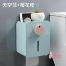衛生紙架 衛生間紙巾盒衛生紙置物架廁所免打孔壁掛式防水抽紙盒創意捲紙架 6色