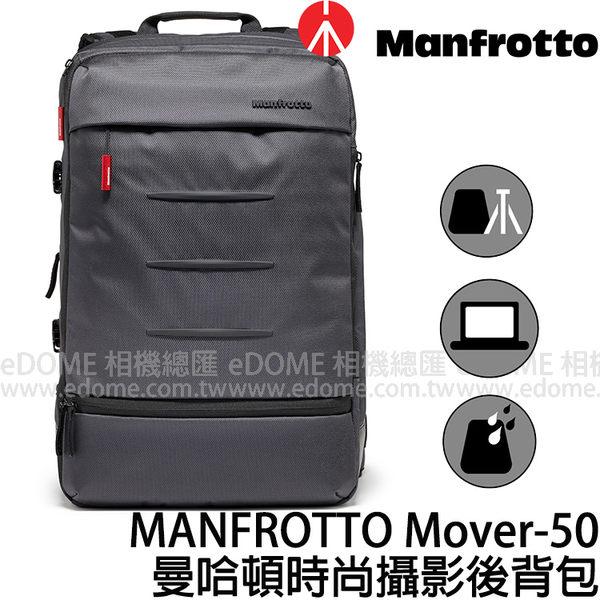 ★贈腳架★ MANFROTTO 曼富圖 Manhattan Mover-50 曼哈頓時尚攝影後背相機包(免運 正成公司貨) MB MN-BP-MV-50