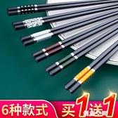 筷子家用高檔一人一筷日式快子分色合金筷子套裝家庭分用筷子公筷 創意空間