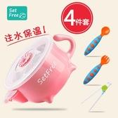 圣菲兒童餐具吸盤碗寶寶注水保溫碗嬰幼兒勺子筷子套裝嬰兒輔食碗 降價兩天