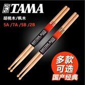 琦材 日本TAMA HRM5A MRM7A胡桃木楓木鼓棒架子鼓鼓棍鼓錘鼓槌 YYS   提拉米蘇