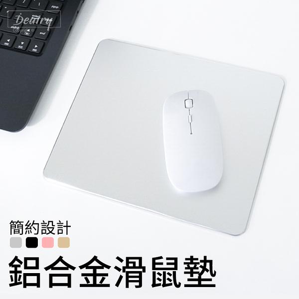 【當日出貨】滑鼠墊 電腦滑鼠墊 筆電滑鼠墊 鋁合金滑鼠墊 四色可選 金屬