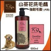 『寵喵樂旗艦店』K'9 NatureHolic天然無毒洗劑專家》山茶花強韌洗毛精(犬用)500ml