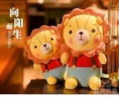 軟體花獅子公仔羽絨棉動物抱枕可愛兒童玩偶六一節送孩子禮物玩具『優尚良品』