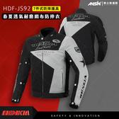 [安信騎士]  BENKIA HDF-JS92 黑灰 春夏 防摔衣 七件式護具 騎士服 車衣 JS92
