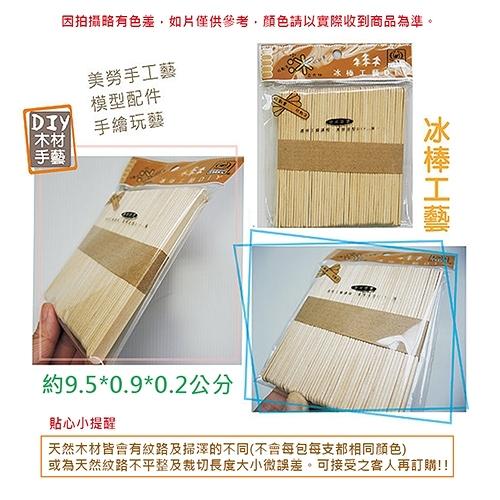 EFFORT 巨匠 UA913 工藝DIY 冰棒棍 9.5cm 50入