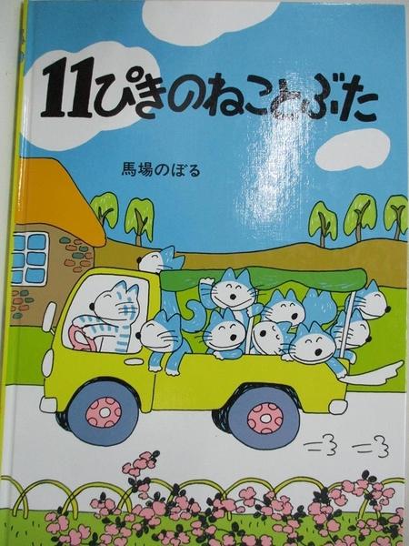 【書寶二手書T9/少年童書_DQJ】11 Piki no Nekotobuta_馬場