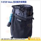 F-STOP Mano 多功能外掛網袋 公司貨 AFSP048 側掛 防水 耐候材質 隨身攜帶 扣帶 魔鬼氈固定帶