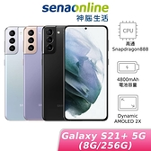 SAMSUNG Galaxy S21+ 5G SM-G9960 8G/256G【下殺97折 贈碎屏險】神腦生活