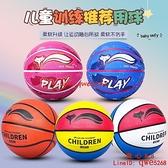 籃球兒童幼兒園寶寶3-4-5號小學生青少年專用初學球室外訓練【齊心88】