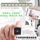 HD1080P K62 遠端 攝影 機 Wifi 錄影 錄音 夜視 針孔 無線 ipcam 可邊充邊錄影 非 監視主機 打火機 眼鏡