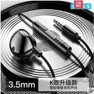 耳機入耳式有線高音質八核K歌半原裝適用蘋...