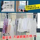 【201】萬用折疊窗框曬衣架 買就送不鏽鋼曬衣桿(一組2入)