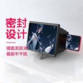 屏幕放大器手機屏幕放大器鏡高清護眼寶大屏投影蘋果安卓通用看電影視頻抖音 智慧e家