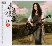 【停看聽音響唱片】【XRCD】江蕙:遠走高飛