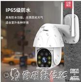 監視器室外4g監控攝像頭球機無線WiFi太陽能野外插卡監控器手機遠程戶外LX爾碩