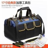 工具包 手提多功能安裝維修專用收納包帆布工具袋