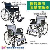 富士康 頤辰 鐵製輪椅 醫院專用 捐贈用輪椅FZK-105 YC 809 YC 809(PVC) 捐贈輪椅