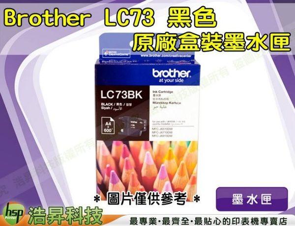 Brother LC73 BK 黑 原廠盒裝 J430W/J625DW/J825DW/J5910DW/J6710DW/J6910DW IAMB21