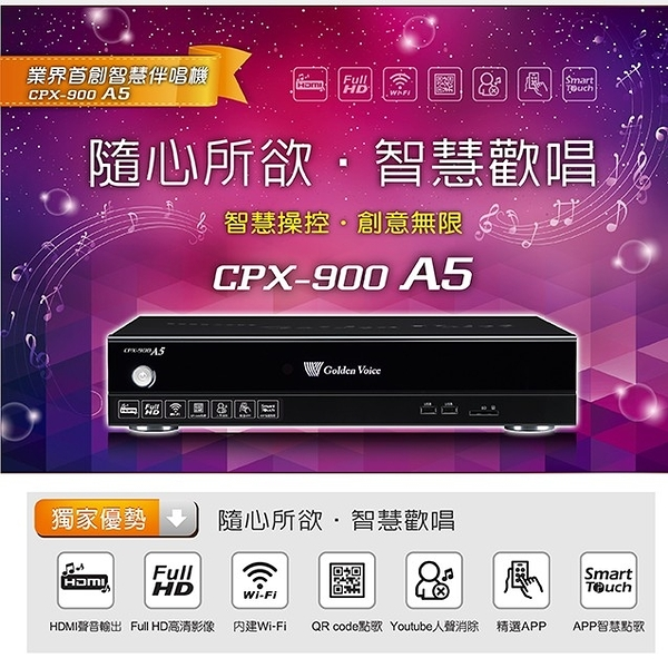 卡拉OK音響推薦 GoldenVoice 金嗓CPX-900 A5 卡拉OK高畫質專業型電腦點歌伴唱機 大容量3TB硬碟