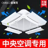 擋風板 中央冷氣擋風板吸頂機導風板天花機擋板冷氣導風罩防直吹擋冷暖風T