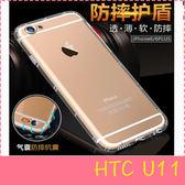 【萌萌噠】HTC U11 (5.5吋) 熱銷爆款 氣墊空壓保護殼 全包防摔防撞 矽膠軟殼 手機殼 外殼