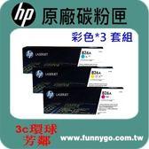 HP 原廠彩色碳粉匣 套組 CF311A 藍 + CF312A 黃 + CF313A 紅 (826A)