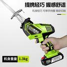 電鋸 鋰電充電式往復鋸電動馬刀鋸多功能家用小型戶外手持電鋸